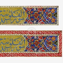سربرگ سوره قرآن خطی