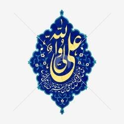 کاشی کاری با ذکر علی ولی الله