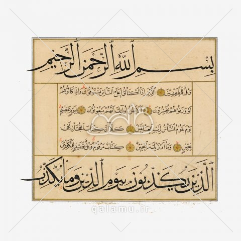 نسخه خطی قرآن سوره مطففین