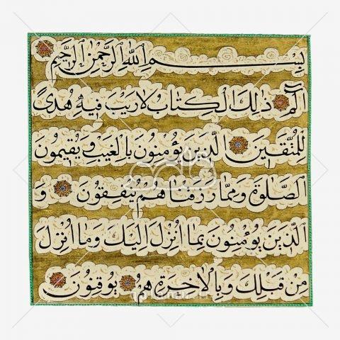 نسخه خطی قرآن سوره بقره