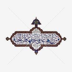 من زارها عارفا بحقها فله الجنه