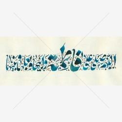اللهم صل علی فاطمه و ابیها