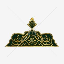 کتیبه یا بقیه الله (عجل الله تعالی فرجه الشریف)