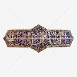 کتیبه دور گنبد امام رضا (ع)