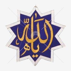 کاشی کاری با نام الله