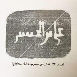 علی بن الحسن