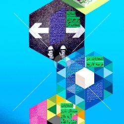 بروشور شش ضلعی با موضوع انتخابات