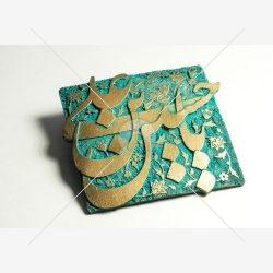 کتیبه ی یا حسین بن  علی (ع)