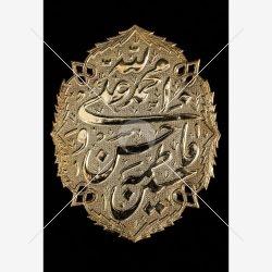 کتیبه الله محمد علی فاطمه حسن حسین