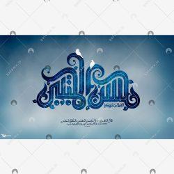 السلام علیک یا حسن المجتبی