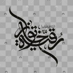 السلام علیک یا رقیه خاتون