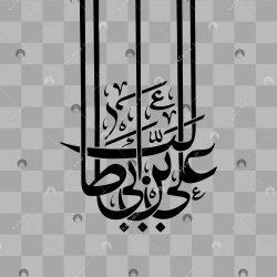 علی بن ابیطالب