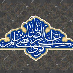 علی ابن موسی الرضا المرتضی