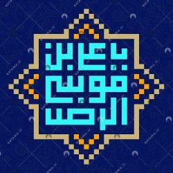 علی ابن موسی الرضا