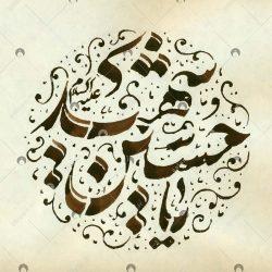 یاحسین شهید