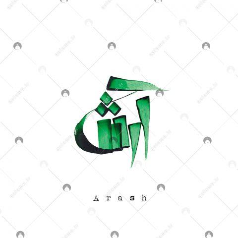 اسم دستنویس آرش سبک ایراندخت