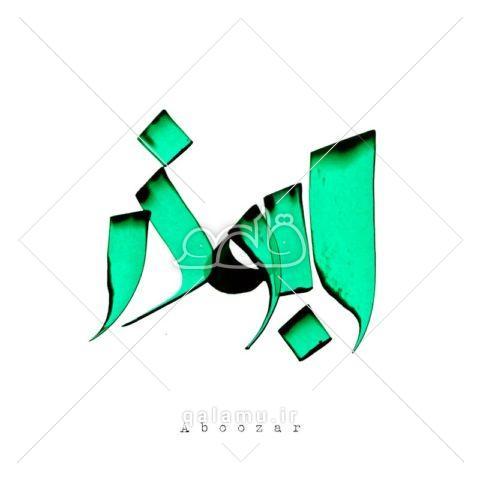 اسم دستنویس ابوذر سبک ایراندخت