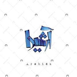 آرشیدا