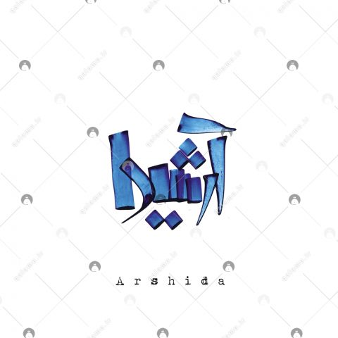 اسم دستنویس آرشیدا سبک ایراندخت