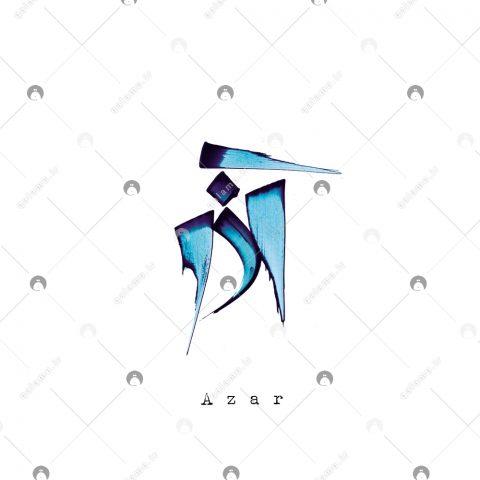 اسم دستنویس آذر سبک ایراندخت