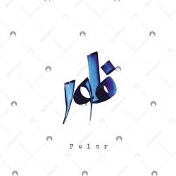 اسم دستنویس فلور سبک ایراندخت