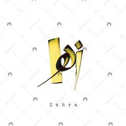 اسم دستنویس زهرا سبک ایراندخت