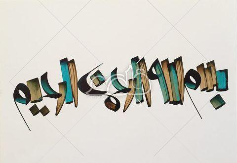 دستنوشته بسم الله الرحمن الرحیم سبک ایراندخت