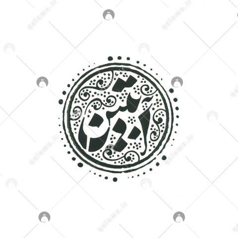 اسم دستنویس آبتین سبک نستعلیق