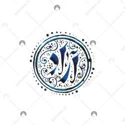 اسم دستنویس آراد سبک نستعلیق