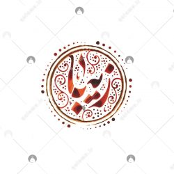 اسم دستنویس زیبا سبک نستعلیق
