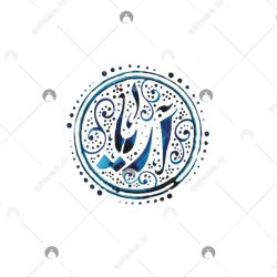 اسم دستنویس آریا