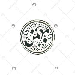 اسم دستنویس بهمن