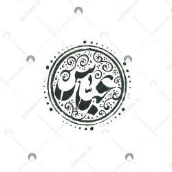 نام دستنویس عباس