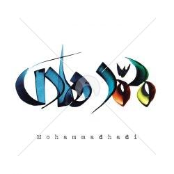 محمدهادی