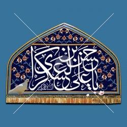 یا حسن ابن علی العسگری