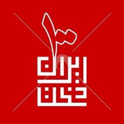 بسته ۱۰۰ اسم ایراندخت