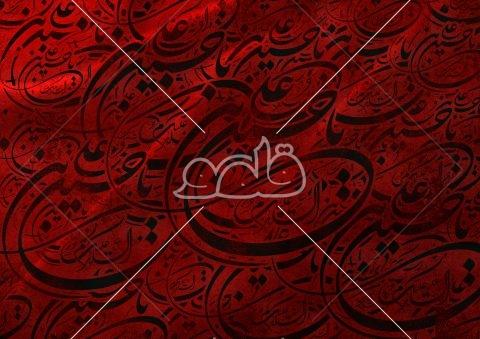 سیاه مشق حسین بن علی (ع)