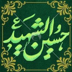 حسین الشهید