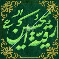رقیه الحسین