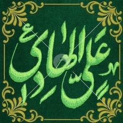 علی الهادی
