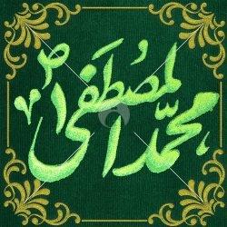 محمدالمصطفی