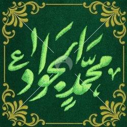 محمد الجواد