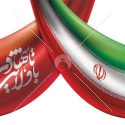 پرچم ایران و پرچم با ولایت تا شهادت
