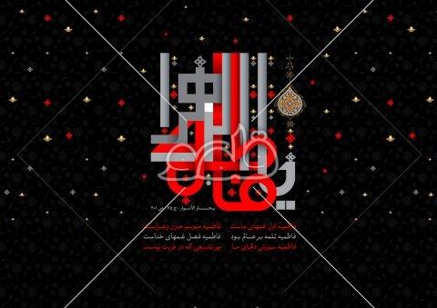 تایپوگرافی فاطمه الزهرا(س)