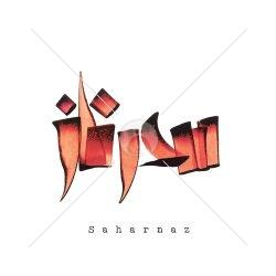 اسم دستنویس سحرناز