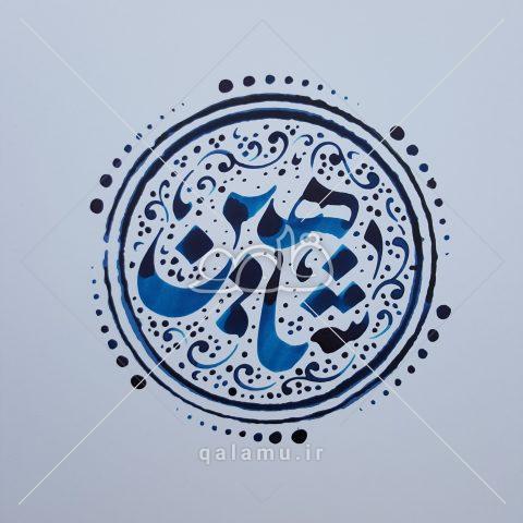 اسم دستنویس شاهین