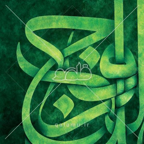 نقاشیخط اللهم عجل لولیک الفرج