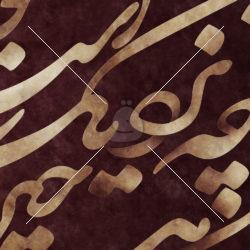 تابلو شعر مولانا