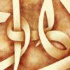 نقاشیخط آیت الکرسی