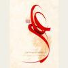 تایپوگرافی امام علی ( علیه السلام )
